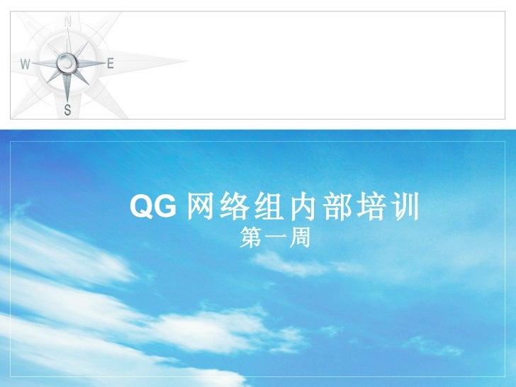 QG 网络组内部培训 第一周