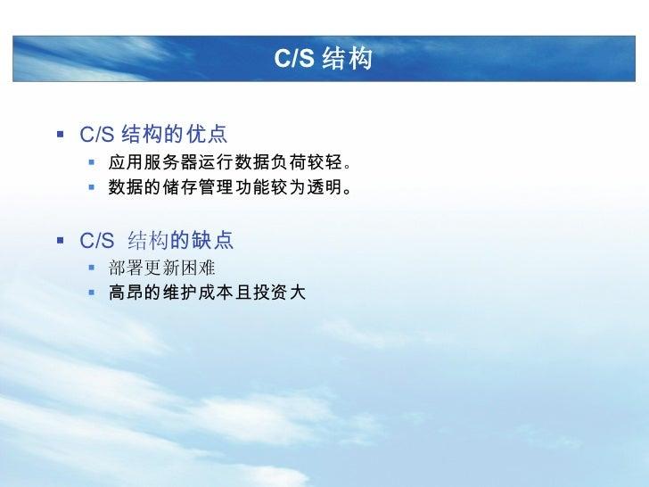 C/S 结构 <ul><li>C /S 结构的优点  </li></ul><ul><ul><li>应用服务器运行数据负荷较轻 。 </li></ul></ul><ul><ul><li>数据的储存管理功能较为透明。 </li></ul></ul>...