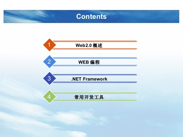 Contents Web2.0 概述 1 WEB 编程 2 .NET Framework 3 常用开发工具 4