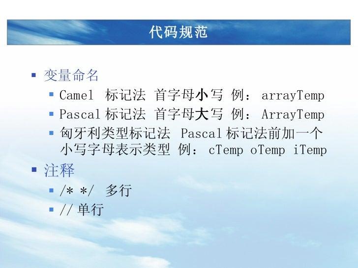 代码规范 <ul><li>变量命名 </li></ul><ul><ul><li>Camel  标记法 首字母 小 写 例: arrayTemp </li></ul></ul><ul><ul><li>Pascal 标记法 首字母 大 写 例: A...