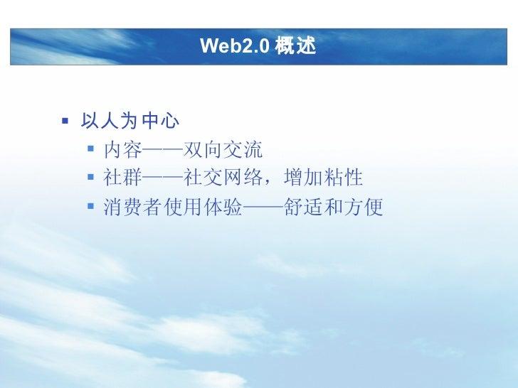Web2.0 概述 <ul><li>以人为中心 </li></ul><ul><ul><li>内容——双向交流 </li></ul></ul><ul><ul><li>社群——社交网络,增加粘性 </li></ul></ul><ul><ul><li...