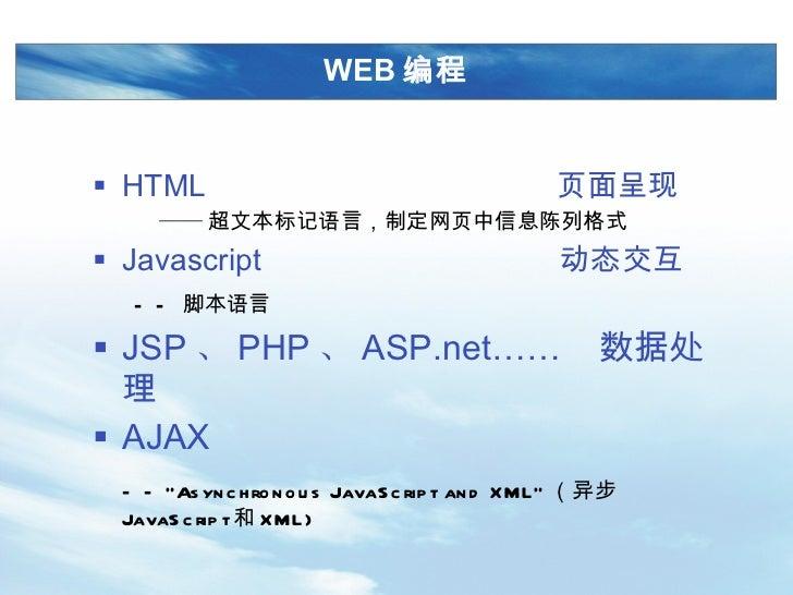 WEB 编程 <ul><li>HTML  页面呈现 </li></ul><ul><li>—— 超文本标记语言,制定网页中信息陈列格式 </li></ul><ul><li>Javascript  动态交互 </li></ul><ul><li>——...