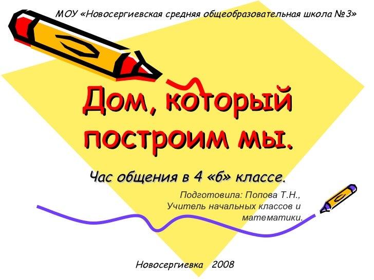 Дом, который построим мы. Час общения в 4 «б» классе. МОУ «Новосергиевская средняя общеобразовательная школа №3» Новосерги...