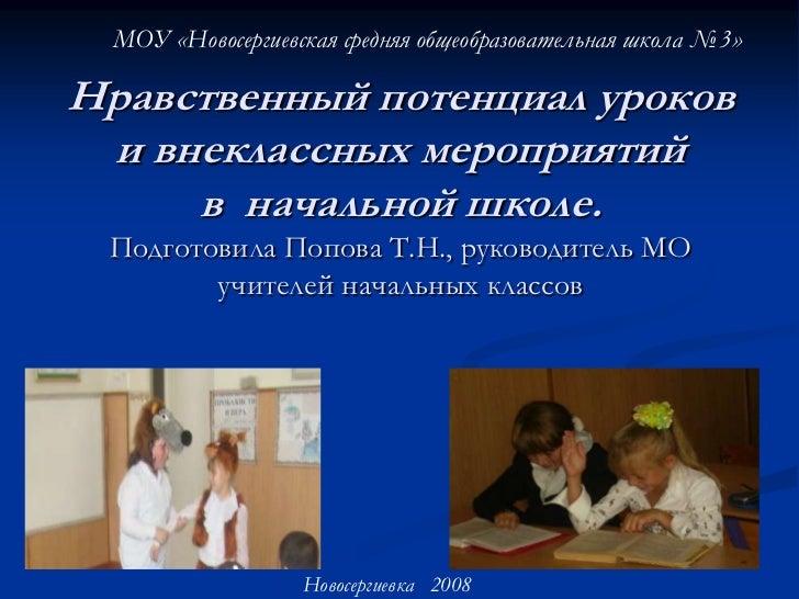 МОУ «Новосергиевская средняя общеобразовательная школа №3»<br />Нравственный потенциал уроков и внеклассных мероприятий в ...