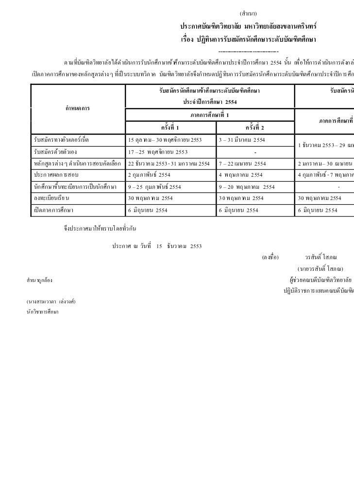 (สําเนา)                                                                        ประกาศบัณฑิตวิทยาลัย มหาวิทยาลัยสงขลานคริน...