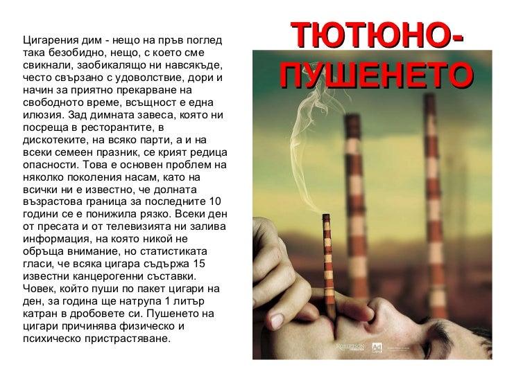 Цигарения дим - нещо на пръв поглед така безобидно, нещо, с което сме свикнали, заобикалящо ни навсякъде, често свързано с...