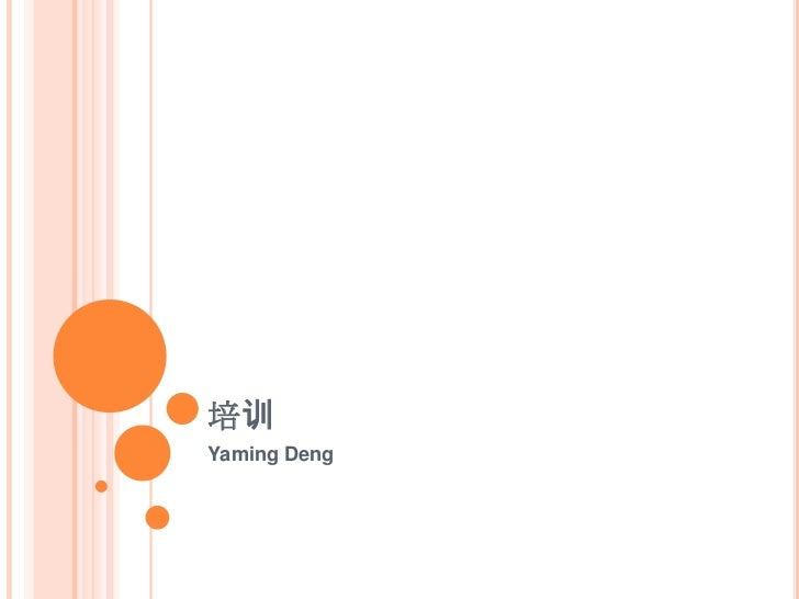 培训<br />Yaming Deng<br />