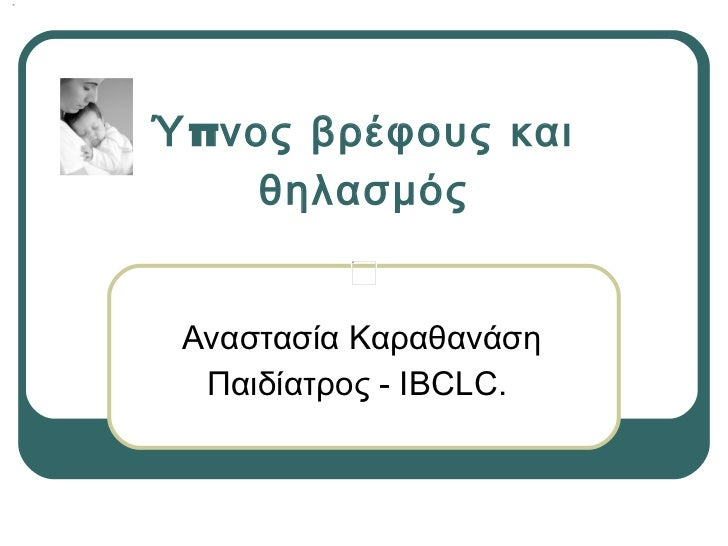 Ύπνος βρέφους και θηλασμός Αναστασία Καραθανάση Παιδίατρος -  IBCLC .
