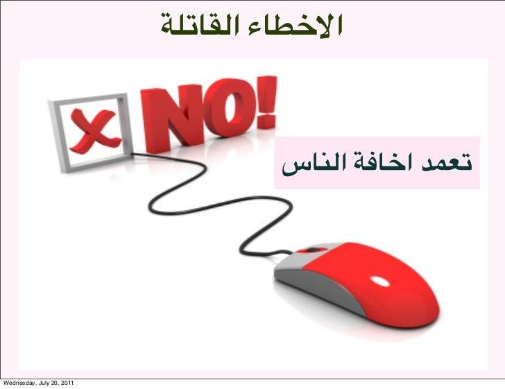 "N"")*+$,- اN(*d;ا        kG_7 D""b                         Invite              Require                          ةJ)د..."