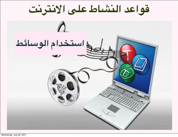 """Facebook                                ةz""""+$C '<+*ذ11 ،.-,+*ا""""#$%&ء، 81 أ"""