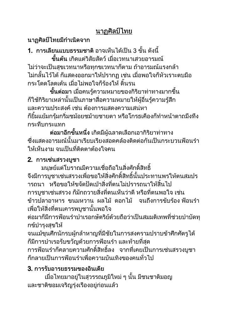 นาฏศิลป์ไทย<br />นาฏศิลป์ไทยมีกำเนิดจาก<br />1.  การเลียนแบบธรรมชาติ อาจเห็นได้เป็น 3 ขั้น ดังนี้<br />      ขั้นต้น เกิดแ...