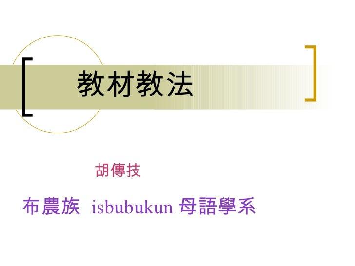 教材教法 胡傳技 布農族   isbubukun 母語學系