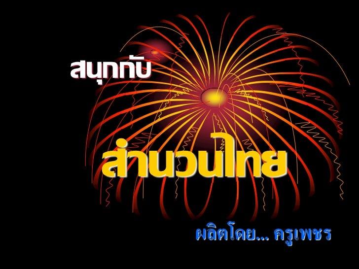 สนุกกับ  สำนวนไทย          ผลิตโดย... ครู เพชร