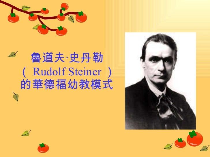 魯道夫‧史丹勒( Rudolf Steiner )的華德福幼教模式