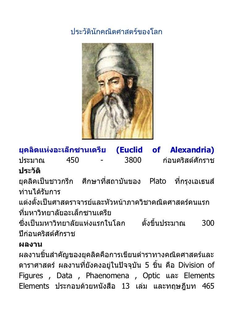 ประวัตินักคณิตศาสตร์ของโลก<br /> <br />ยุคลิดแห่งอะเล็กซานเดรีย (Euclid of Alexandria) ประมาณ 450 - 3800 ก่อนคริสต์ศักราช ...