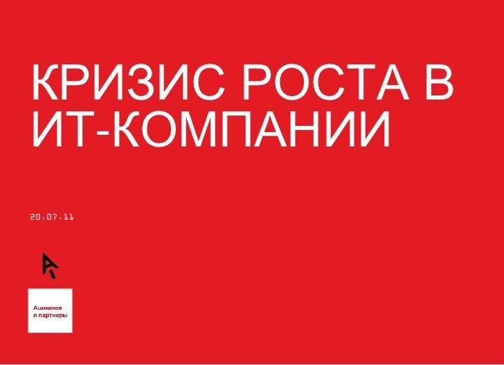КРИЗИС РОСТА ВИТ-КОМПАНИИ20.07.11