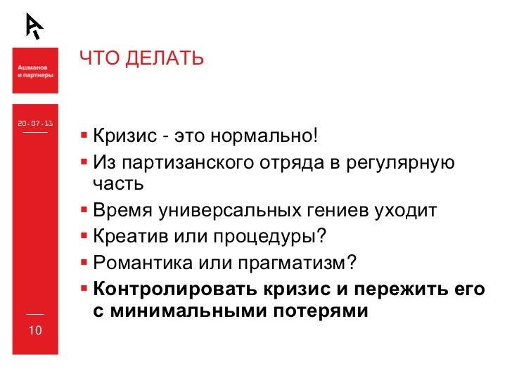ЧТО ДЕЛАТЬ20.07.11            Кризис - это нормально!            Из партизанского отряда в регулярную             часть ...