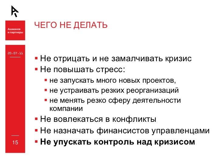 ЧЕГО НЕ ДЕЛАТЬ20.07.11            Не отрицать и не замалчивать кризис            Не повышать стресс:              не за...