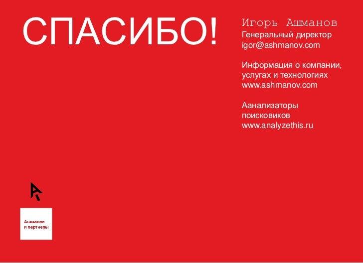 СПАСИБО!           Игорь Ашманов           Генеральный директор           igor@ashmanov.com           Информация о компани...