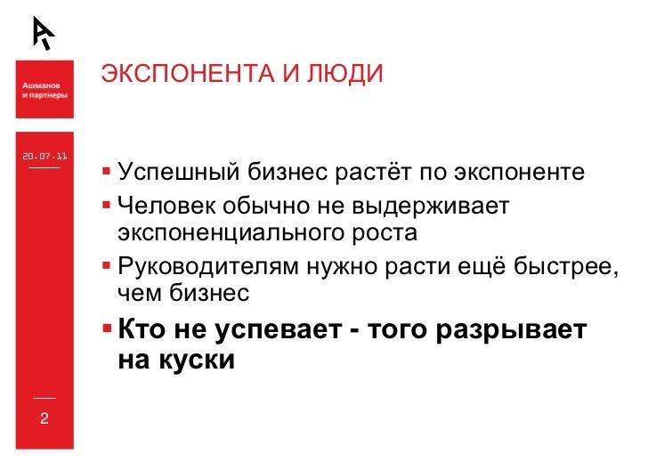 Кризис роста в ИТ-компании Иоря Ашманова Slide 2