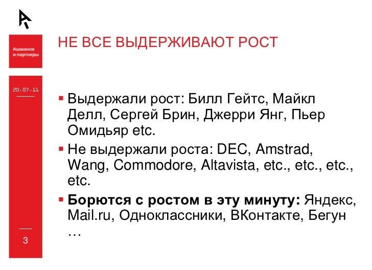 Кризис роста в ИТ-компании Иоря Ашманова Slide 3
