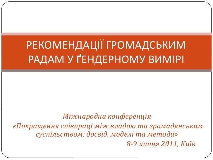 Міжнародна конференція  «Покращення співпраці між владою та громадянським суспільством: досвід, моделі та методи»  8-9 лип...