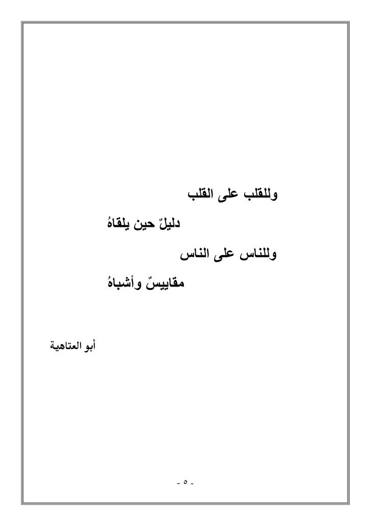 ا ب   ب   و    ه    ُ    ن   د لٌ                    ا س   و س    هُ   س وأ            ٌא       ...
