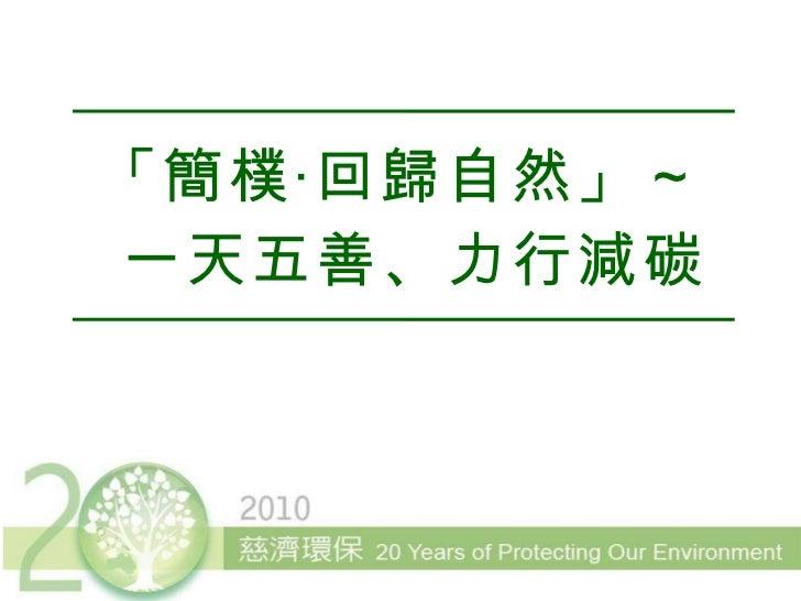 「 簡樸‧回歸自然」~  一天五善、力行減碳