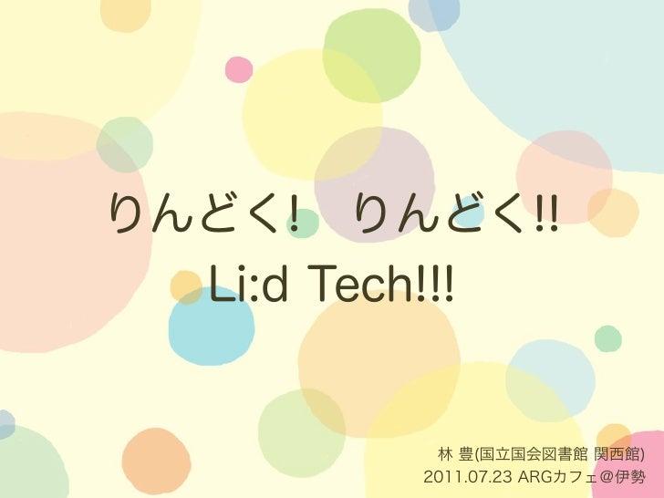 りんどく!りんどく!! Li:dTech!!!  林豊