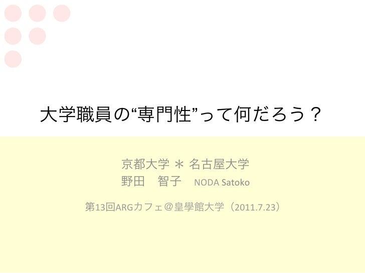 """""""   """"         NODA Satoko 13 ARG               2011.7.23"""