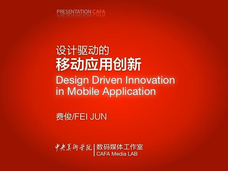 PRESENTATION CAFADesign Driven Innovationin Mobile Application             CAFA Media LAB