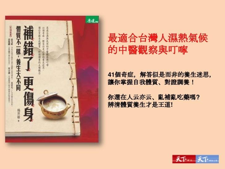 最適合台灣人濕熱氣候的中醫觀察與叮嚀41個奇症,解答似是而非的養生迷思,讓你掌握自我體質、對證調養!你還在人云亦云、亂補亂吃藥嗎?辨清體質養生才是王道!