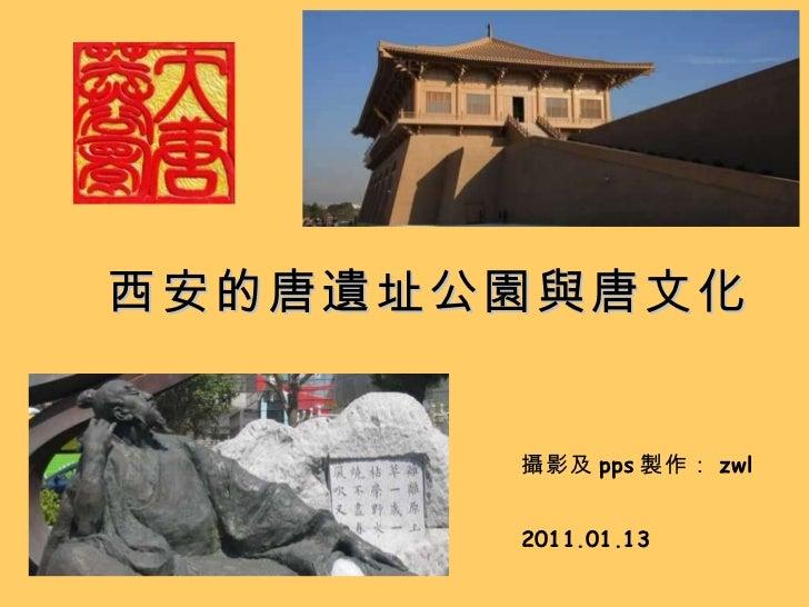 西安的唐遺址公園與唐文化 攝影及 pps 製作: zwl 2011.01.13