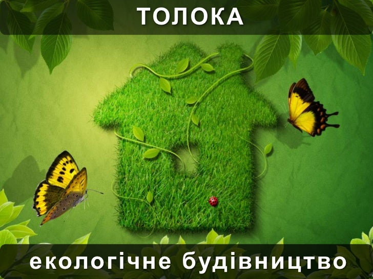 ТОЛОКА<br />екологічне будівництво<br />