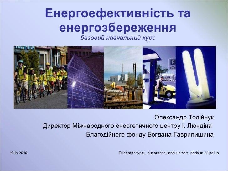 Енергоефективність та енергозбереження базовий   навчальний курс <ul><li>Олександр Тодійчук </li></ul><ul><li>Директор Між...