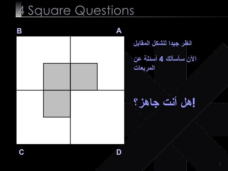 4  Square   Questions B A D C انظر جيدا للشكل المقابل الآن سأسألك  4  أسئلة عن المربعات هل أنت جاهز؟ !