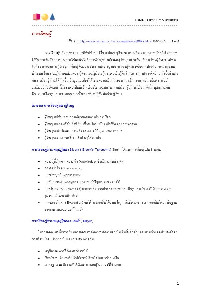 100202 : Curriculum & Instructionการเรียนรู                           ที่มา : http://www.nectec.or.th/courseware/cai/0042...
