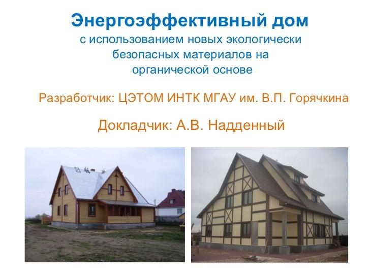 <ul><li>Энергоэффективный дом   </li></ul><ul><li>с использованием новых экологически  </li></ul><ul><li>безопасных матери...