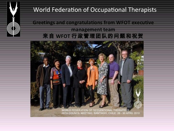 国际认证的作业治疗课程设计 Slide 2