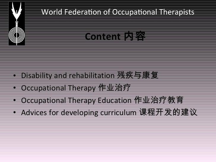 国际认证的作业治疗课程设计 Slide 3