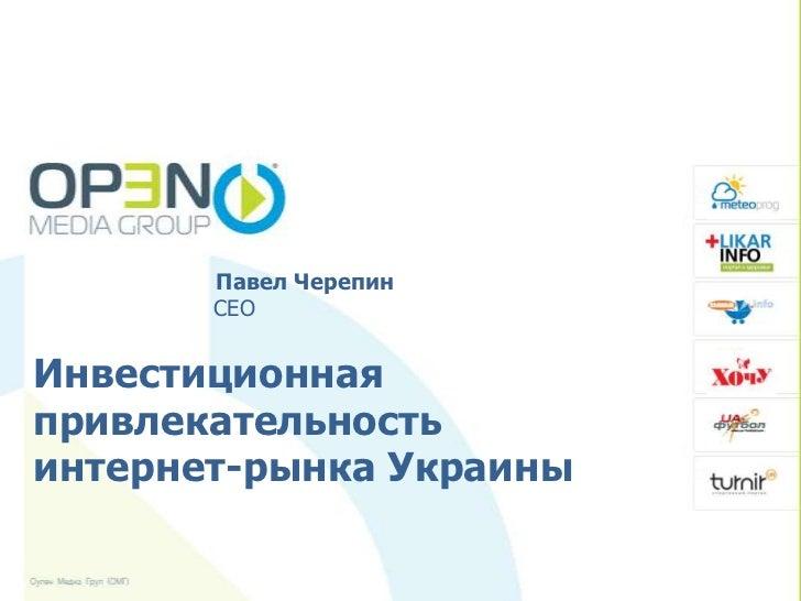 Павел Черепин<br />                          СЕО<br />Инвестиционная привлекательность <br />и...