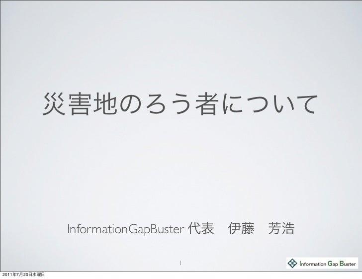 InformationGapBuster                                   12011   7   20