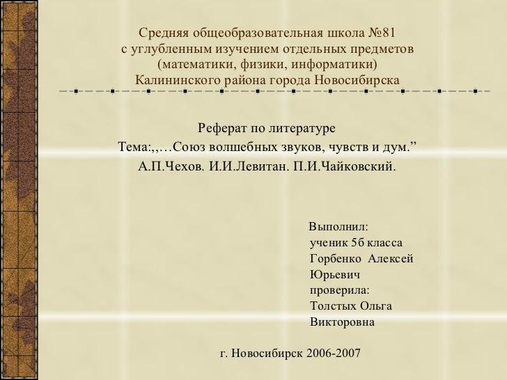 Средняя общеобразовательная школа №81 с углубленным изучением отдельных предметов (математики, физики, информатики) Калини...