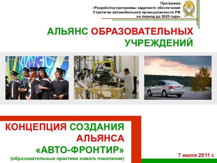 Программа <br />«Разработка программы кадрового обеспечения <br />Стратегии автомобильной промышленности РФ<br />на период...
