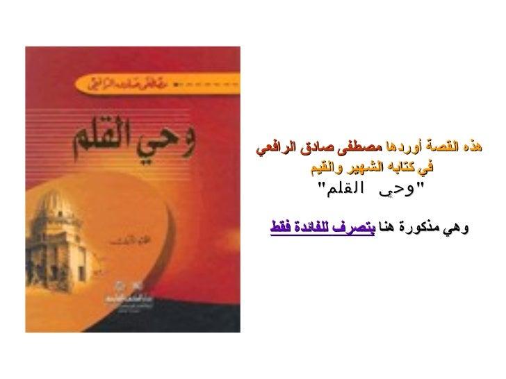 """هذه القصة أوردها   مصطفى صادق الرافعي   في كتابه الشهير والقيم   """" وحي   القلم """"  وهي مذكورة هنا  بتصرف   للفائد..."""