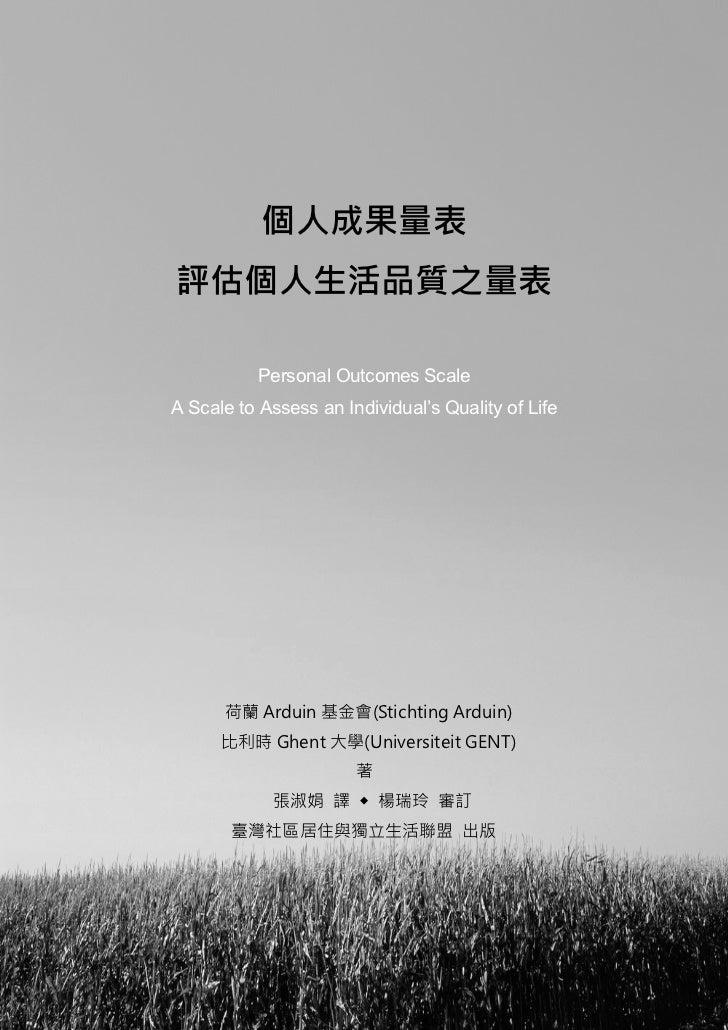 個人成果量表評估個人生活品質之量表           Personal Outcomes ScaleA Scale to Assess an Individual's Quality of Life      荷蘭 Arduin 基金會(St...