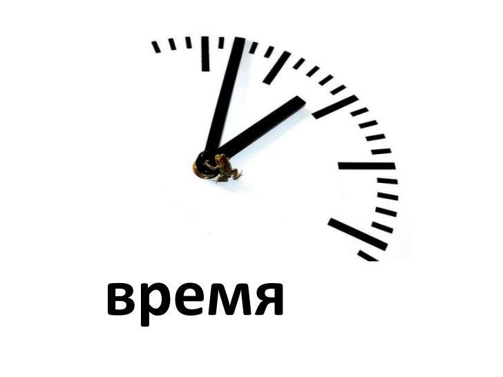 время<br />