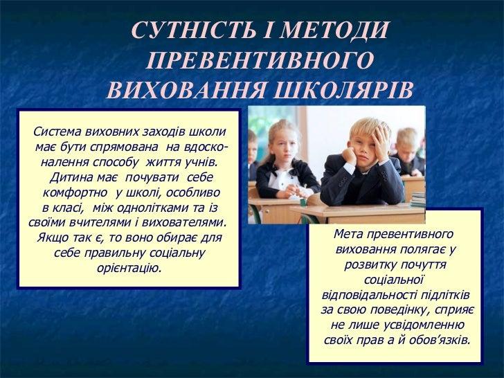 СУТНІСТЬ І МЕТОДИ ПРЕВЕНТИВНОГО ВИХОВАННЯ ШКОЛЯРІВ Система виховних заходів школи має бути спрямована   на вдоско - наленн...
