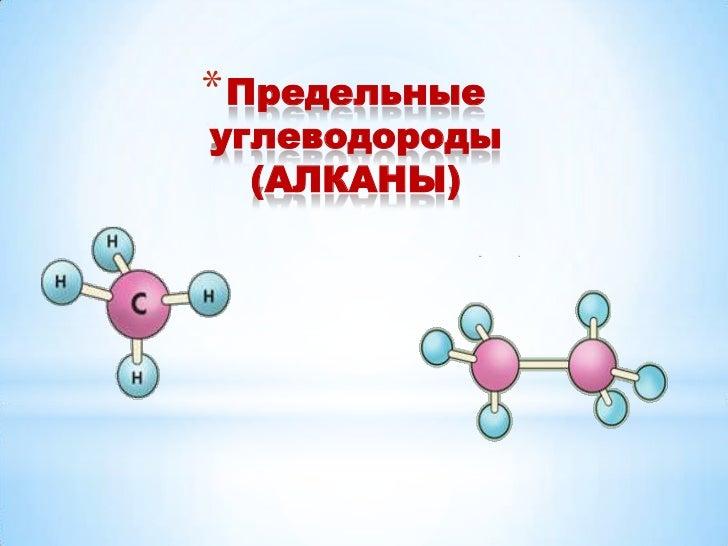 Предельные углеводороды (АЛКАНЫ)<br />