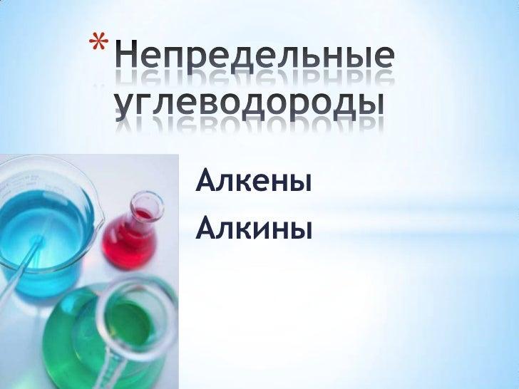 Непредельные углеводороды<br />Алкены<br />Алкины<br />